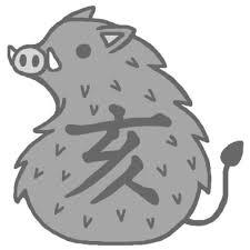 亥イノシシのイラストiモノクロ2007年亥年平成19年猪いのししと