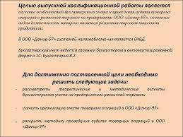 Учет и аудит товарных операций в розничной торговле ООО Дамир  Целью выпускной квалификационной работы является изучение особенностей бухгалтерского учета и проведения аудита товарных операций в роз