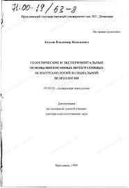 Диссертация на тему Теоретические и экспериментальные основы  Диссертация и автореферат на тему Теоретические и экспериментальные основы интенсивных интегративных психотехнологий в социальной психологии