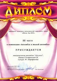 Версия для печати >Диплом районного конкурса исполнителей  Диплом районного конкурса исполнителей народного танца Шыма