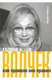 "Книга: ""<b>Галина</b> Волчек как правило вне правил"" - <b>Марина</b> ..."