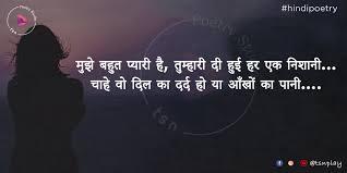 status shayari image hindi romantic