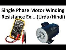 single phase motor winding resistance