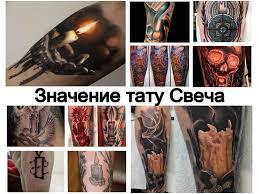 значение тату свеча факты про особенности рисунка татуировки и