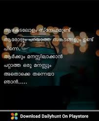 Pin By Joseph Joseph On Feelings Quotes Deep Feelings Malayalam