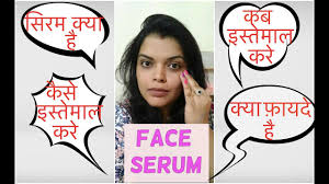 स रम kya hota hai what is serum serum tutorial how to apply serum for glowing ski n in hindi