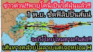 ข่าวด่วน!!พายุโคนี่เป็นพายุไต้ฝุ่นแล้วเส้นทางคล้ายๆกับพายุโมลาเบลุ้นว่าจะเข้าไทยหรือไม่  - YouTube