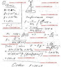 Решение задач и контрольных работ по физике и  1 Какую наибольшую скорость может развить велосипедист проезжая закругление радиуса 100 м если коэффициент трения скольжения между шинами и асфальтом