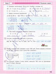ГДЗ рабочая тетрадь по математике класс Петерсон Часть 2