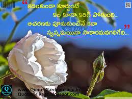 Best Educational Quotes Images Telugu Quotes Garden Telugu