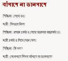 list of some bengali funny sms funny sms mojar sms