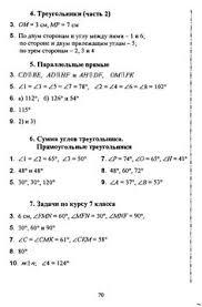 now thats what i call music isesma  Итоговый контрольный диктант за 1 полугодие 3 класс по умк пнш