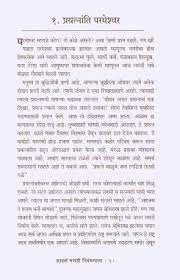 Essay nature in marathi   Buy A Essay For Cheap