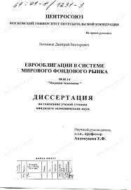 Диссертация на тему Еврооблигации в системе мирового фондового  Диссертация и автореферат на тему Еврооблигации в системе мирового фондового рынка