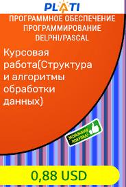 Курсовая работа Структура и алгоритмы обработки данных  Курсовая работа Структура и алгоритмы обработки данных Программное обеспечение Программирование delphi pascal