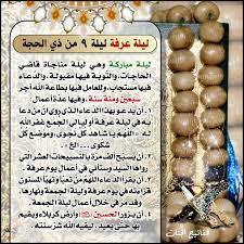 دعاء الامام #الحسين عليه السلام يوم #عرفه – موقع موالي