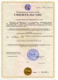 ООО Апатитская Городская Компания Свидетельство о  Свидетельство о государственной регистрации юридического лица