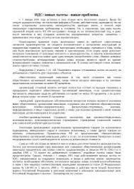 Трудовой договор реферат по праву скачать бесплатно кодекс  НДС новые льготы новые проблемы реферат по праву скачать бесплатно кодекс статья законодательс федеральное