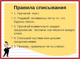Образцы текстов для списывания для класса скачать rofearra  Образцы текстов для списывания для 2 класса скачать