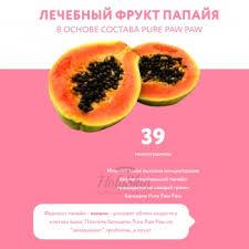 Pure Paw Paw Passion <b>Fruit</b> Ointment универсальный <b>бальзам</b> ...