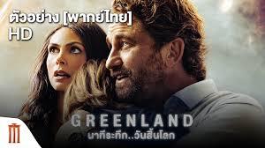 Major Group - Greenland | นาทีระทึกวันสิ้นโลก - Official Trailer [พากย์ไทย]