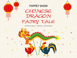 PUPPET SHOW «<b>CHINESE DRAGON</b> FAIRY TALE» | Grably