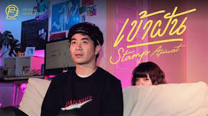 STAMP, YOUNGOHM, KARN - ทั้งจำทั้งปรับ [ Official Music Video ] - YouTube