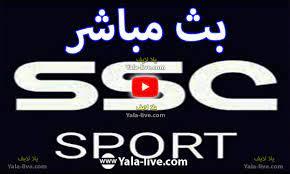 مشاهدة قناة SSC SPORT 1 HD السعودية بث مباشر وتردد قناة ssc sport 1 hd على  نايل سات وعرب سات - Yalla Live