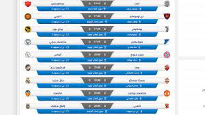 جدول مباريات اليوم | الثلاثاء 2 اكتوبر 2018| مواعيد مباريات اليوم الثلاثاء  02-10-2018| بتوقيت غرينتش - YouTube
