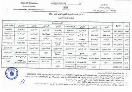 مديرية التربية و التعليم - شمال غزة - جدول امتحانات الثانوية العامة (الدورة  الأولى) 2020-2021 بعد التعديل