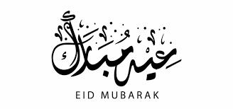 Calligraphy Vector Eid Mubarak Eid Mubarak Calligraphy Png Free