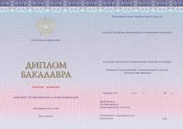 Купить диплом о высшем образовании в Челябинске Любые специальности  покупка диплома о высшем образовании