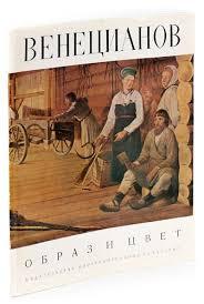 Венецианов. <b>Альбом</b> | Буквоед ISBN 978-00-1547337-0