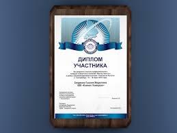 Изготовление наградных дипломов сертификатов на металле Алюмофото Дипломы на планкетке Дипломы на планкетке Диплом участника выставки на планкетке