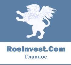 Архив новостей / RosInvest.Com /