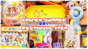 ディズニー夏祭りグッズ Hashtag On Twitter