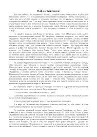 Реферат на тему Миф об Эндимионе docsity Банк Рефератов Скачать документ