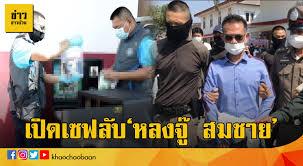 ในตู้เซฟลับ 'หลงจู๊ สมชาย' จะมีอะไรไปดูกัน - ข่าวชาวบ้าน