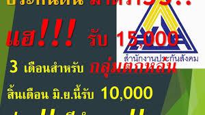 ข่าวดีประกันสังคม#เราไม่ทิ้งกัน#เงิน 3 เดือนสำหรับผู้ประกันตน มาตรา 33  เคาะแล้วมิ.ย.รับเงิน 10,000! - วิธีหาเงิน ออนไลน์