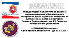 Главное контрольное управление Аппарата Совета министров  Главное контрольное управление Аппарата Совета министров Республики Крым