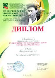 Специальный диплом Шукшинского кинофестиваля