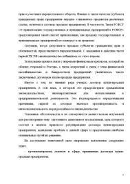 Договор купли продажи предприятия Дипломная Дипломная Договор купли продажи предприятия 4