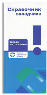img jpg Знак принадлежности банков к ССВ