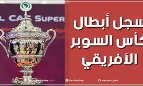 سجل البطولات | سجل أبطال كأس السوبر الأفريقي منذ النسخة الأولى عام 1993 -  ميركاتو داي