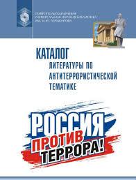 Электронная библиотека диссертаций РГБ СКУНБ им Лермонтова
