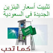 تثبيت أسعار البنزين الجديدة في السعودية يوليو 2021 واستمرار المراجعة  الدورية لتحديث أرامكو بنزين 91 يسجل 2.28 ريال - كما تحب
