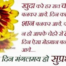 Funny Good Morning Quotes In Hindi Best Of Funny Good Morning Hindi Sms Funny Pinterest