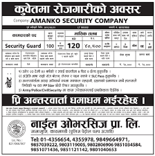Security Guard Job Demand From Amanko Security Company