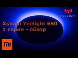 Потолочный <b>светильник Xiaomi Yeelight</b> LED Ceiling Lamp <b>Bright</b> ...