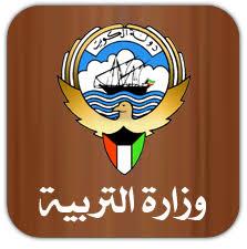 نتيجة بحث الصور عن وزارة التربية بالكويت